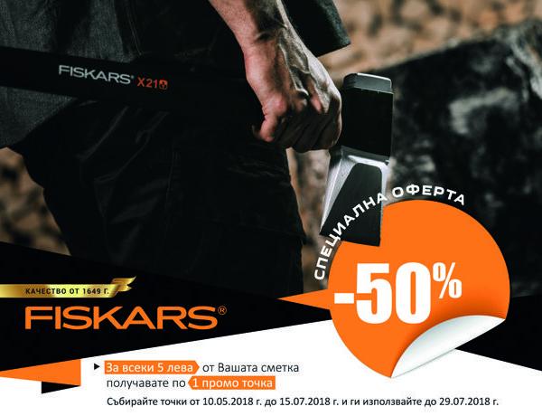 Трупай точки и вземи своите градински инструменти Fiskars с 50% намаление