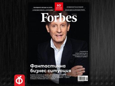 Валери Николов пред Forbes Bulgaria!