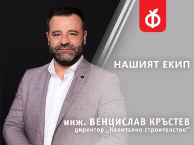 Инж. Венцислав Кръстев: Всеки проект, всяка сграда е сбъдната мечта, в която оставям нещо от себе си