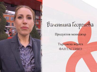 Истории на успеха с Валентина Георгиева