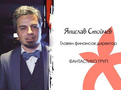 Истории на успеха с Янислав Стойчев