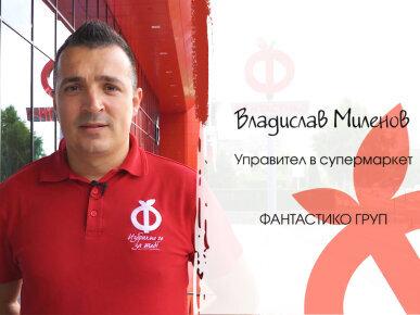 Истории на успеха с Владслав Миленов