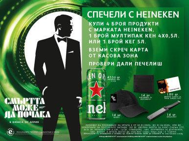 Спечели с Heineken