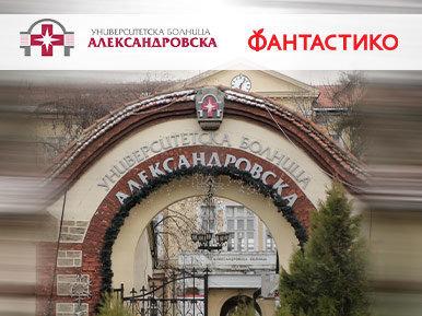 """ТВ """"Фантастико"""" подава ръка на УМБАЛ """"Александовска"""" срещу разпространението на  COVID-19"""