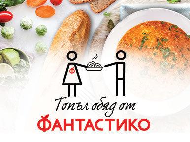 Топъл обяд за хора в нужда в София