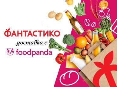 Foodpanda започва партньорство с ФАНТАСТИКО