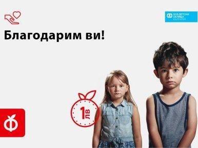Donations for SOS Kindergarten