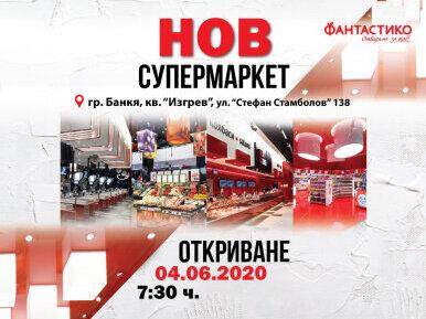 """ФАНТАСТИКО"" открива модерен и многофункционален супермаркет в град Банкя"