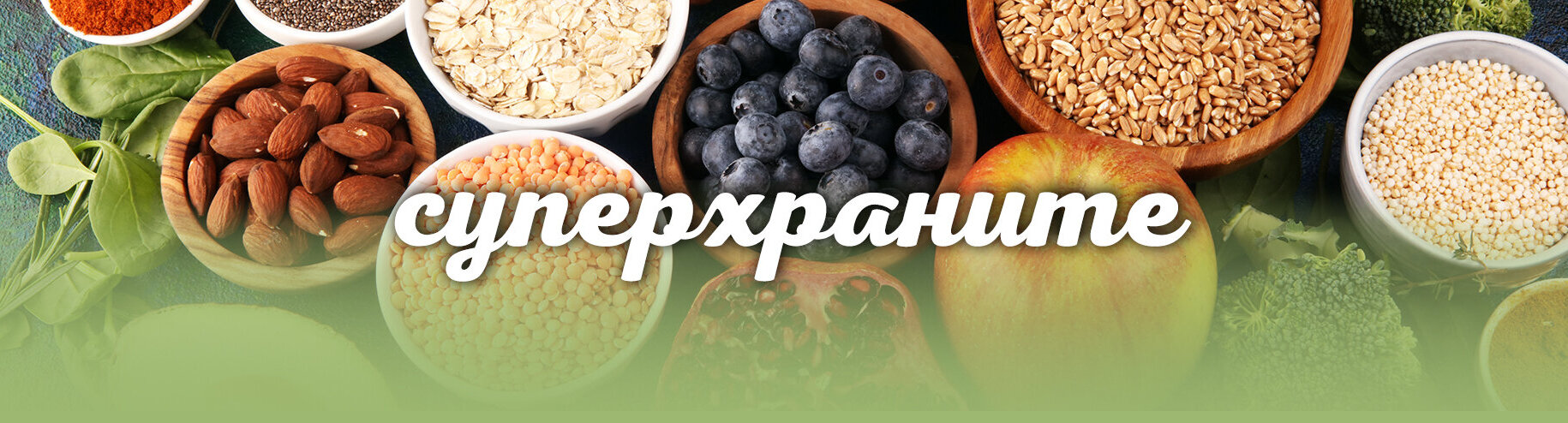 Суперхраните – тяхната полза и лесни рецепти