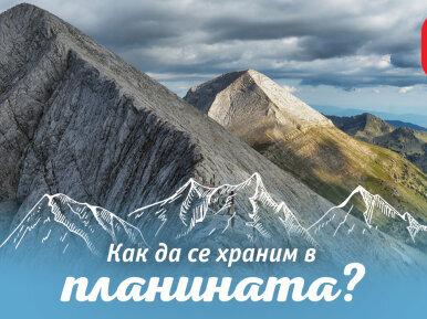 Да ти е вкусно при планински преход