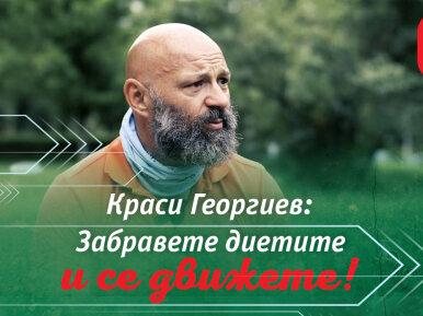 Краси Георгиев: Забравете диетите и се движете!