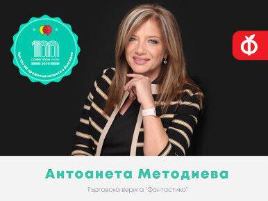 """Директор """"Човешки ресурси"""" на ФАНТАСТИКО е сред 100-те топ HR-и в България"""