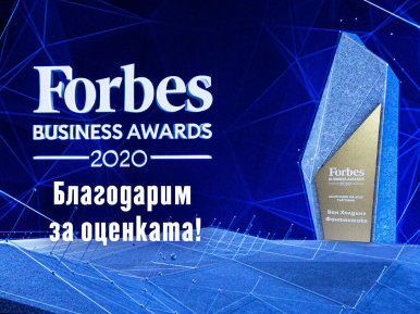 Награда Forbes 2020