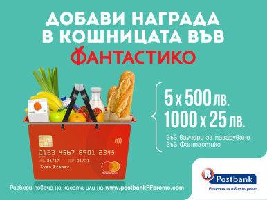 Плати с Mastercard или Maestro на терминал на Пошенска банка и може да спечелиш награда