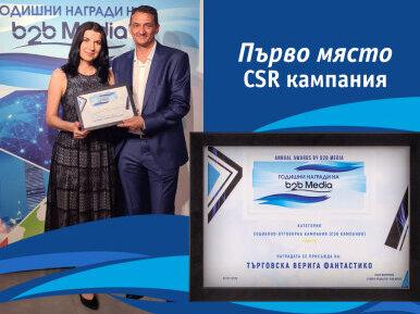 ФАНТАСТИКО с първа награда за социално отговорна кампания