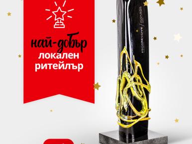 ФАНТАСТИКО - Най-добър локален ритейлър на Progressive Awards 2019