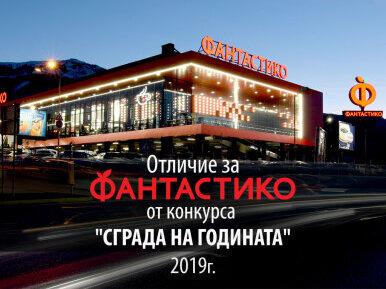 ФАНТАСТИКО в Драгалевци - Сграда на годината 2019