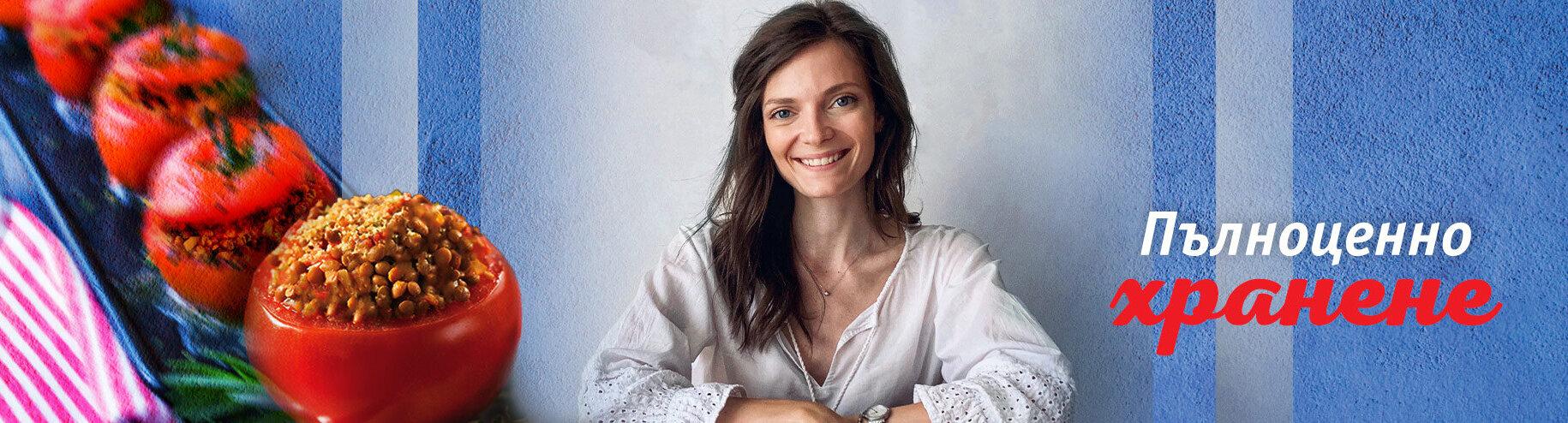 Нора Шопова и нейните правила за здраве и красота чрез пълноценно хранене