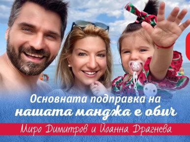 Миро Димитров и Йоанна Драгнева: Основната подправка в нашата манджа е обич