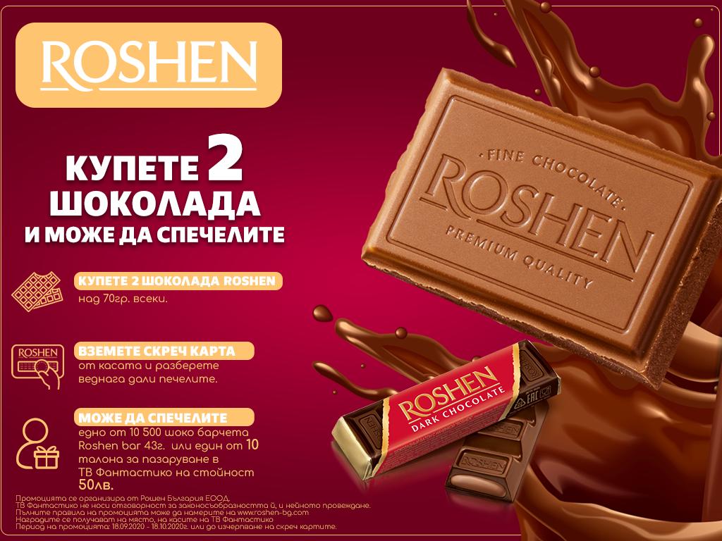 Играй и спечели с ROSHEN