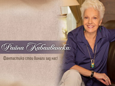 ФАНТАСТИКО в подкрепа на Международния майсторски клас на Райна Кабаиванска
