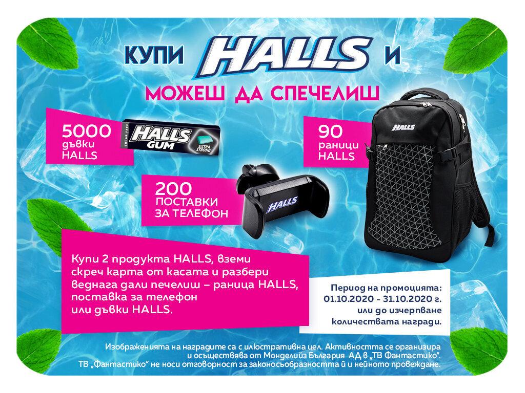 Играй с HALLS и може да спечелиш