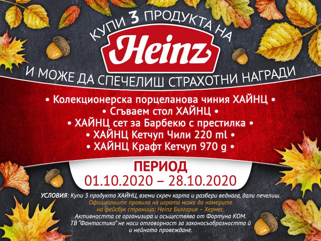 Играй с Heinz и може да спечелиш