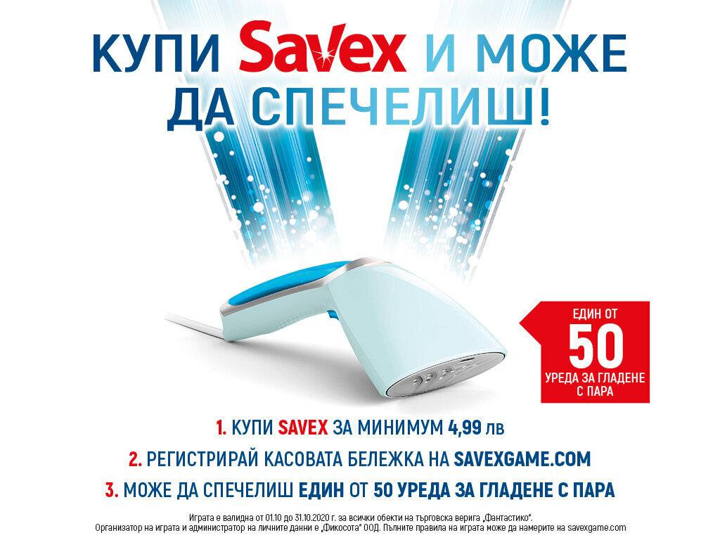 Играй с Savex  и може да спечелиш