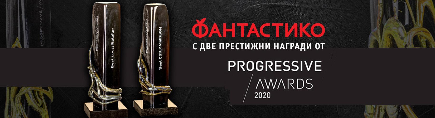 ФАНТАСТИКО с две престижни награди от PROGRRESSIVE AWARDS 2020
