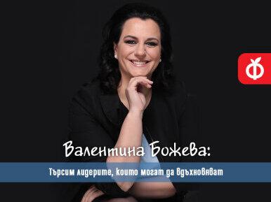 Валентина Божева: Търсим лидерите, които могат да вдъхновяват