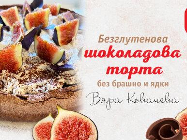 Безглутенова шоколадова торта от Вяра Ковачева
