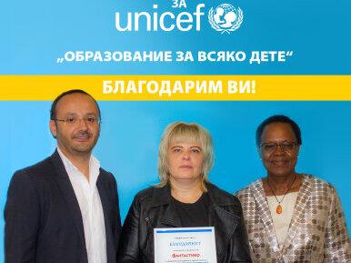 Клиентите на ФАНТАСТИКО дариха 170 476 лв. в подкрепа на децата с увреждания