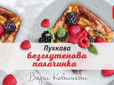 Пухкава безглутенова палачинка от Вяра Ковачева
