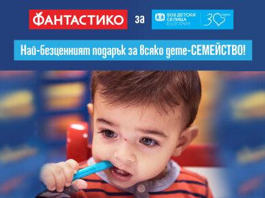 ФАНТАСТИКО и SOS ДЕТСКИ СЕЛИЩА с нова кампания в подкрепа на приемни семейства