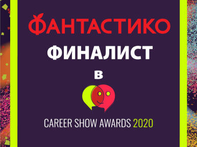 ФАНТАСТИКО е финалист в Career Show Awards 2020