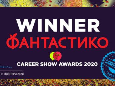 ФАНТАСТИКО сред победителите в CAREER SHOW AWARDS 2020