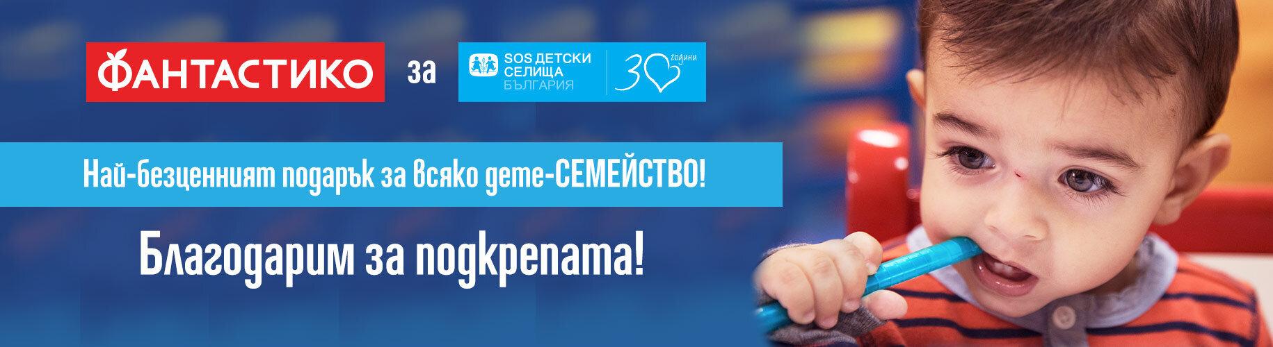 51 160 лв. дариха клиентите на ФАНТАСТИКО в подкрепа на приемни семейства