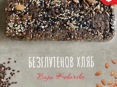 Авантюристичен безглутенов хляб от Вяра Ковачева