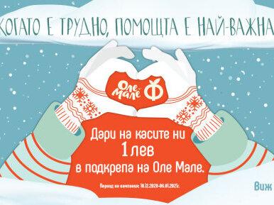 ФАНТАСТИКО и МАЙКО МИЛА с втора съвместна кампания в подкрепа на каузата ОЛЕ МАЛЕ