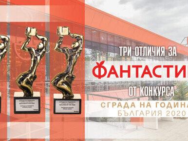 """Три престижни отличия за ФАНТАСТИКО от конкурса """"СГРАДА НА ГОДИНАТА"""""""
