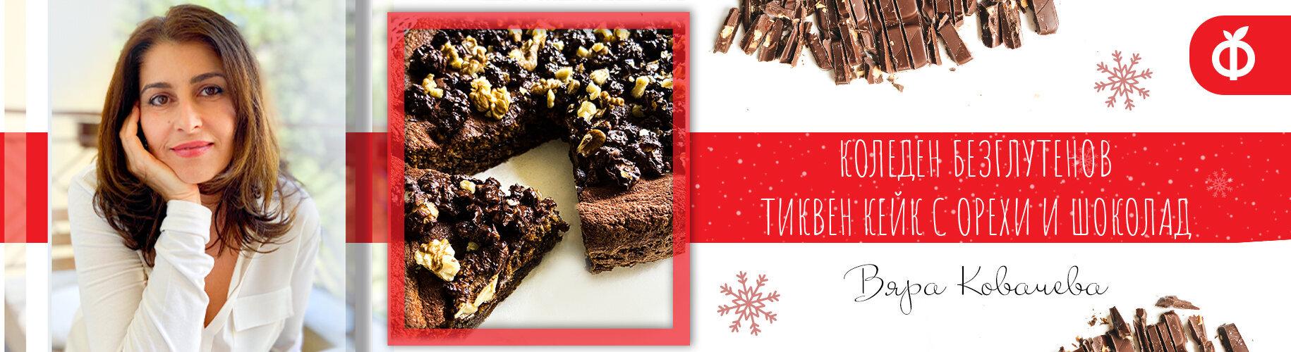 Безглутенов тиквен кейк с орехи и шоколад за Коледа от Вяра Ковачева