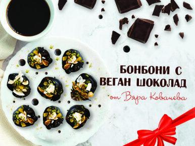 Веган бонбони от суров шоколад с ядки и сушени плодове от Вяра Ковачева