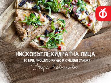 Нисковъглехидратна пица с Бри, прошуто крудо и сушени сливи от Вяра Ковачева