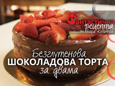Кокетна шоколадова торта за двама,  без глутен, млечни и бяла захар