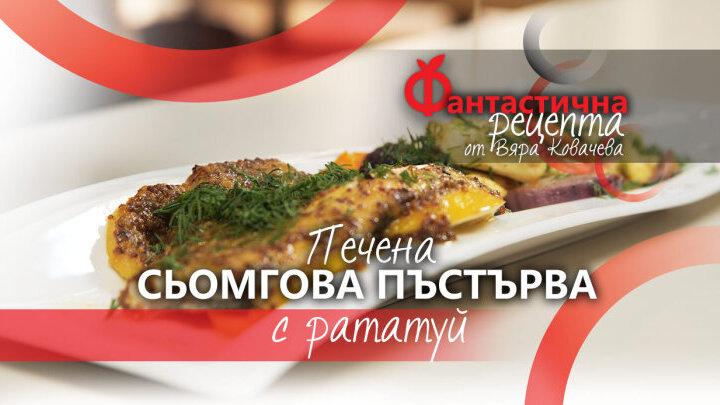 Печена сьомгова пъстърва с горчица, кленов сироп и рататуй от зимни зеленчуци