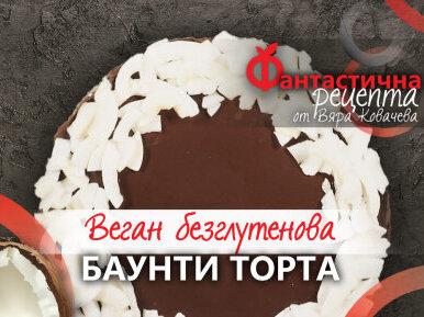 Веган безглутенова баунти торта