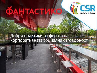 """Социалните кампании на ФАНТАСТИКО са част от """"State of CSR in Bulgaria 2020"""""""
