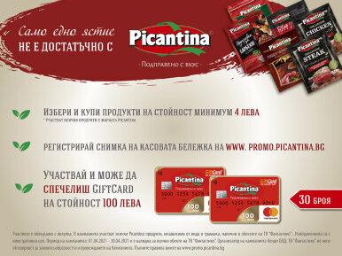 Купи Picantina и може да спечелиш