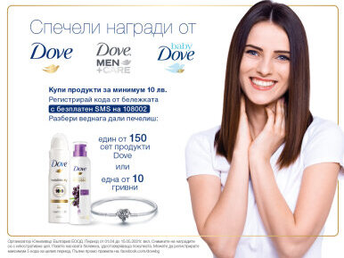 Купи продукти Dove и може да спечелиш