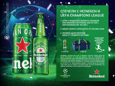 Купи Heineken и може да спечелиш